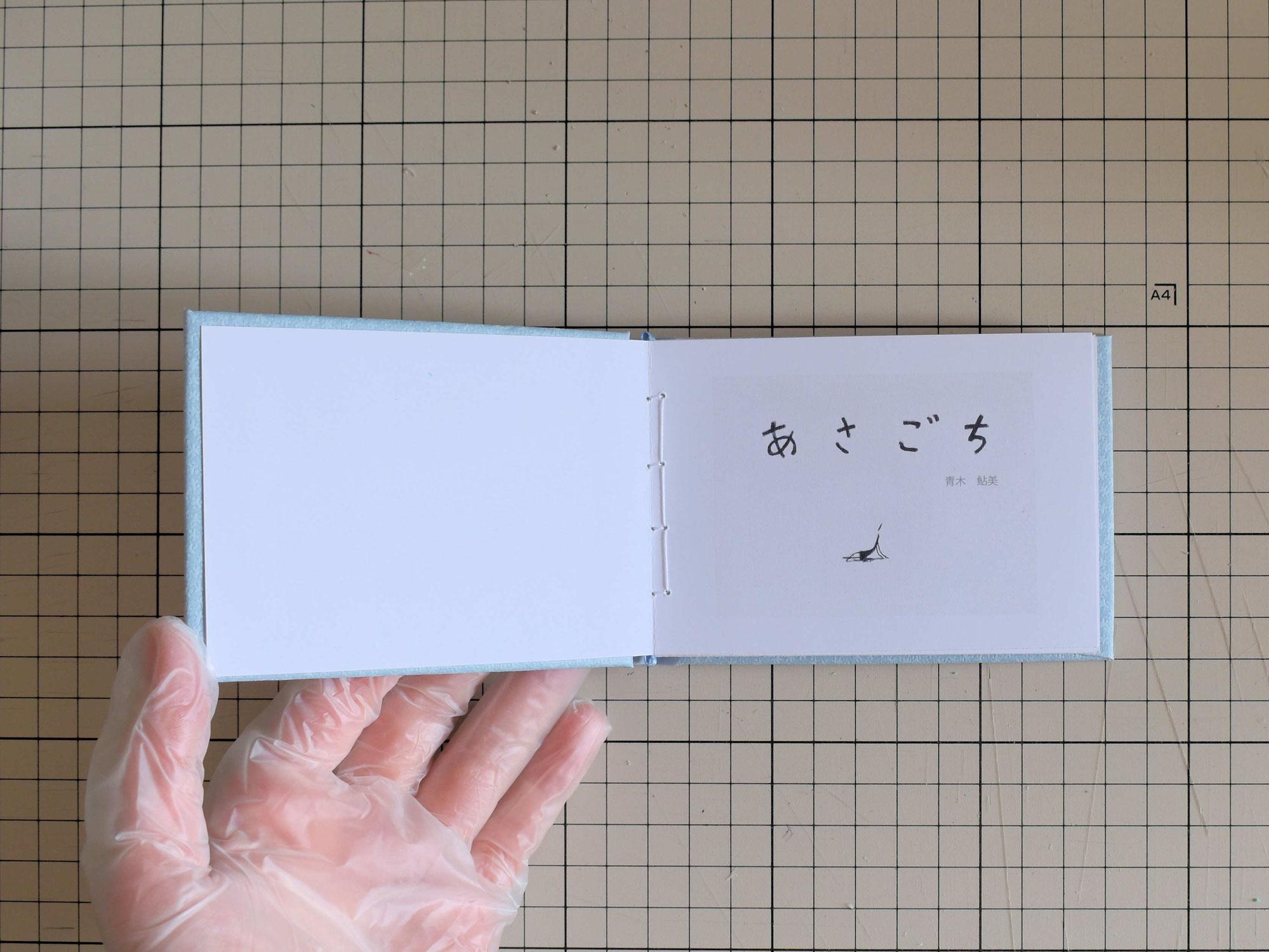 豆本の作り方 1章 ~お話作り、構成編~