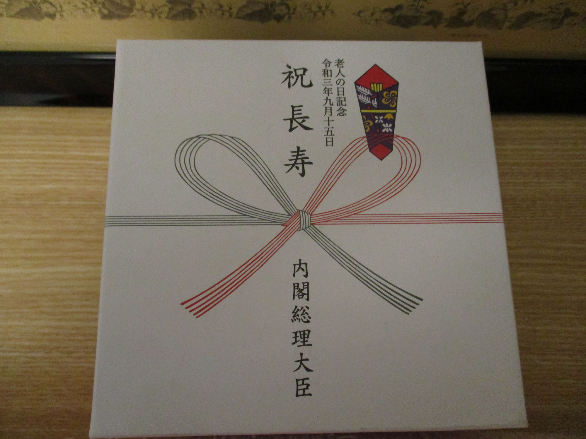 百歳の高齢者へのお祝い状及び記念品の贈呈について