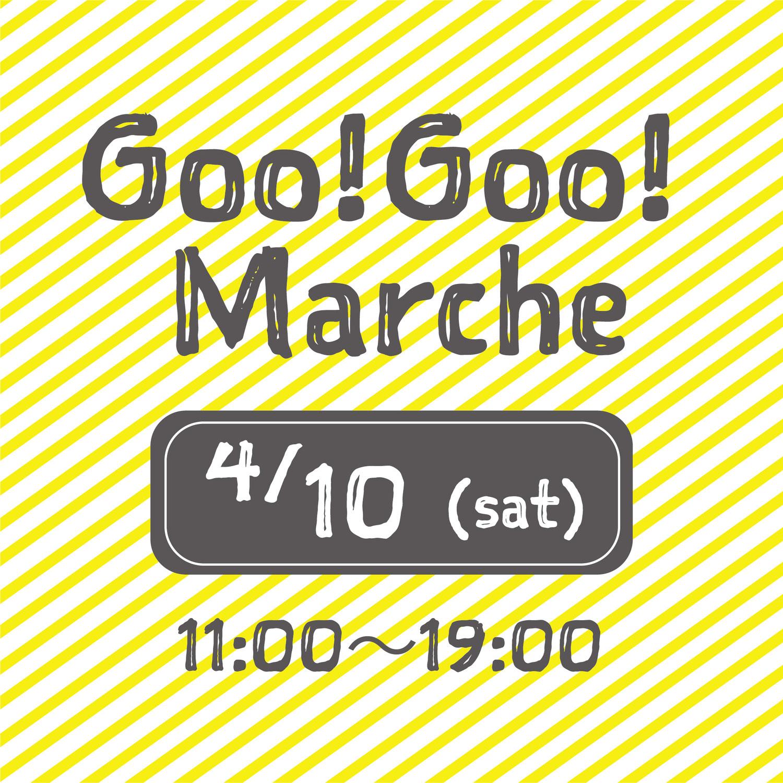 GooGooMarche開催のお知らせ
