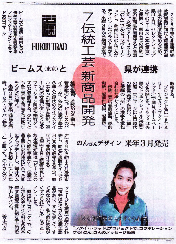 女優でアーティストの「のん」さんとコラボレーションし、商品を開発することが、福井新聞に掲載されました。2020.9.2(水)