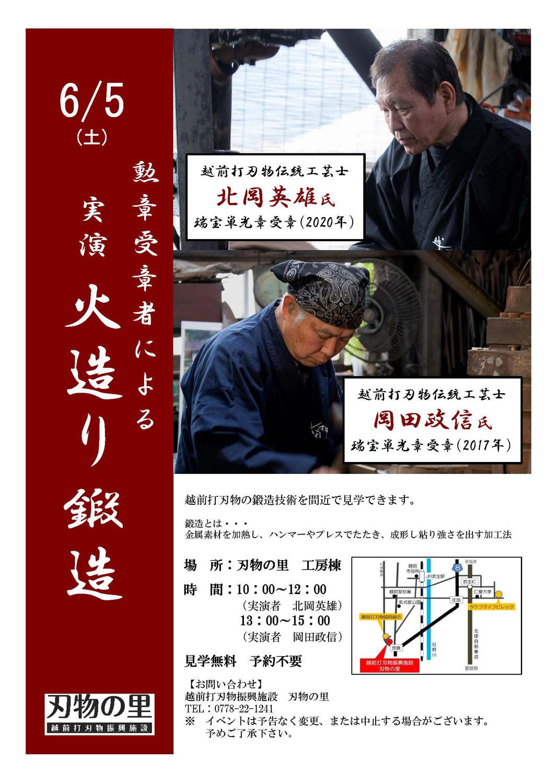 火造り鍛造【講師:伝統工芸士 北岡 英雄氏 / 岡田 政信氏】