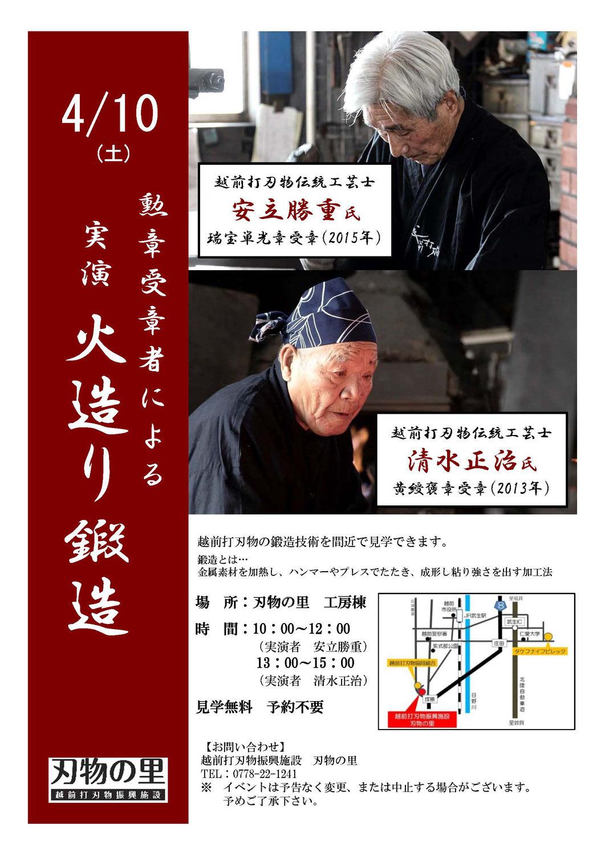 火造り鍛造【講師:伝統工芸士 安達 勝重氏、伝統工芸士 清水 正治氏】