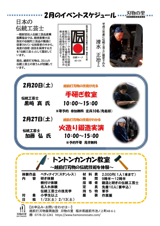 イベントスケジュール 2月