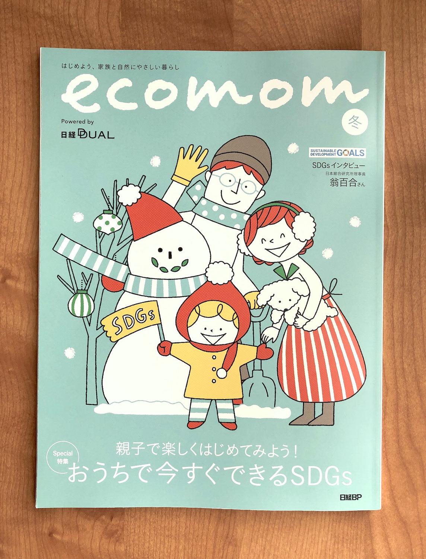 *ecomom2020冬号*