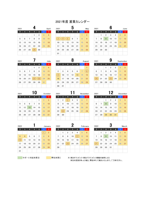 2021 年版カレンダー訂正のお知らせ及び2021年度営業カレンダー