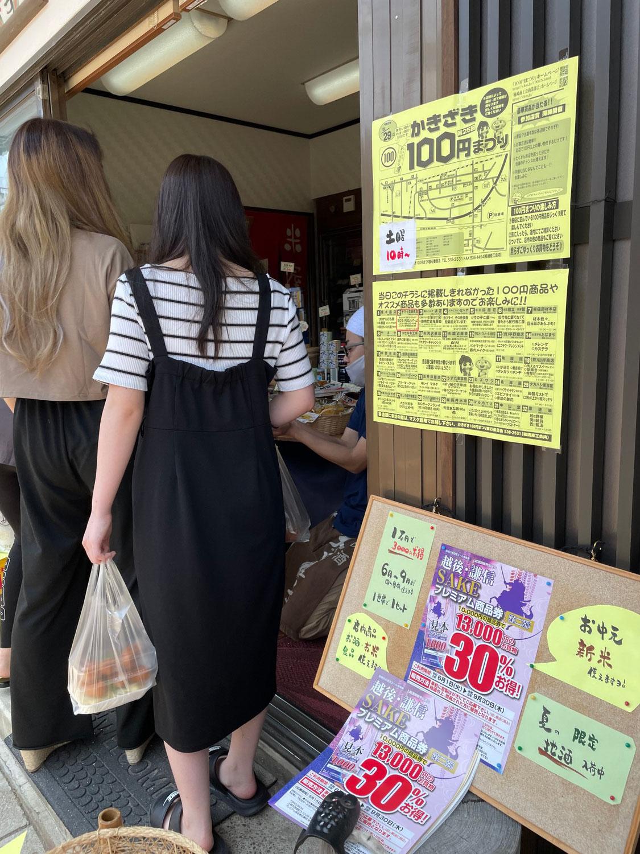 柿崎100円祭り 美女3人現る
