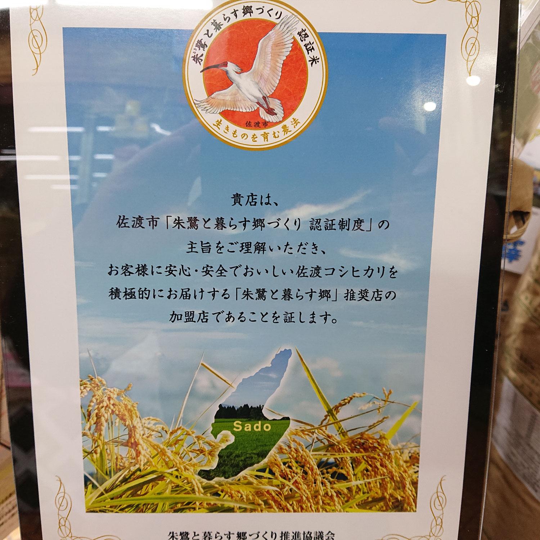 朱鷺と暮らす郷のお米
