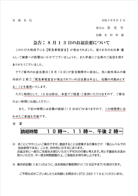 8月13日(金)の お盆法要について