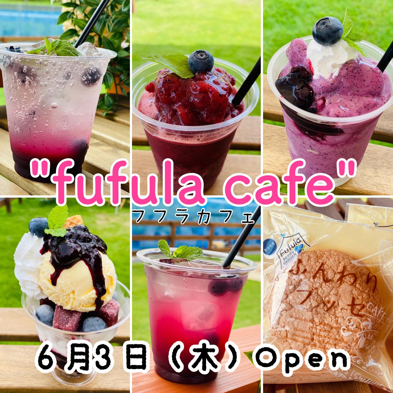 『fufuraカフェ』openします(^^)/