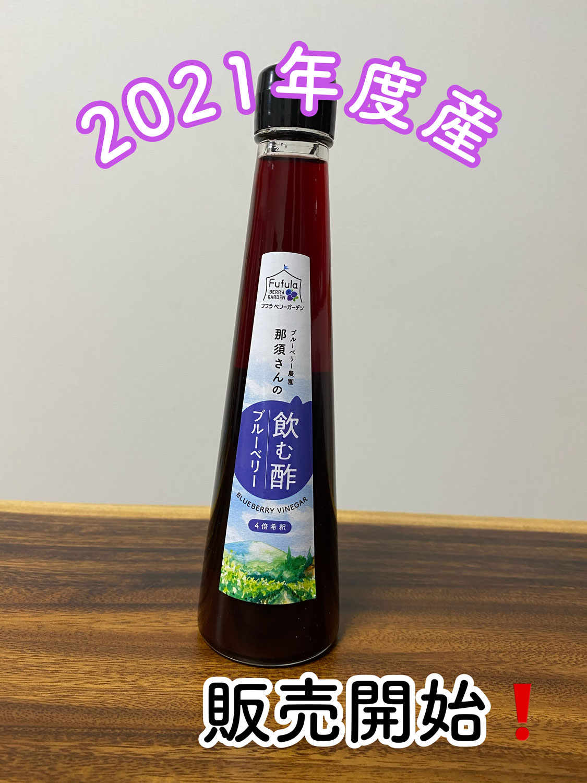 2021年度産ブルーベリー飲む酢 完成!
