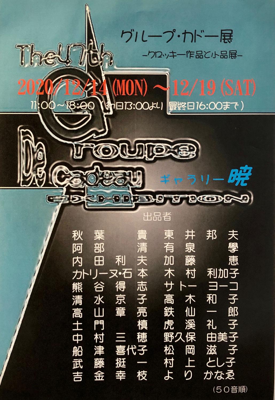 【The47th グループ・カドー展 ークロッキー作品と小品展ー】2020.12.14~12.19