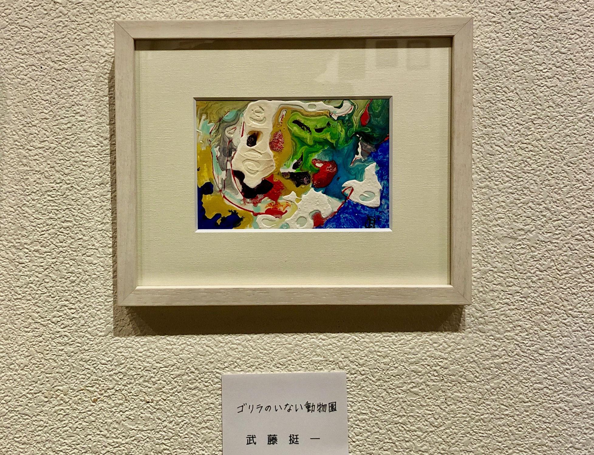 今週の作家13【武藤挺一】(2020.12.14~12/19)