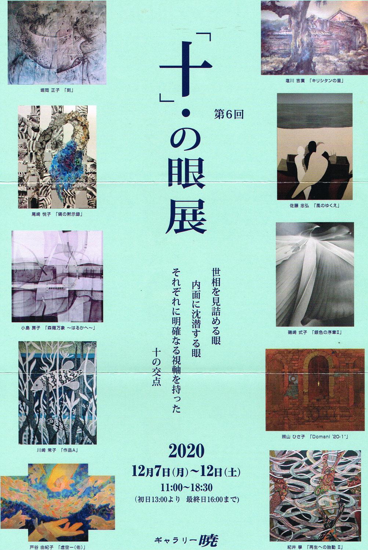 【第6回 「十」・の眼 展】2020.12.7~12.12