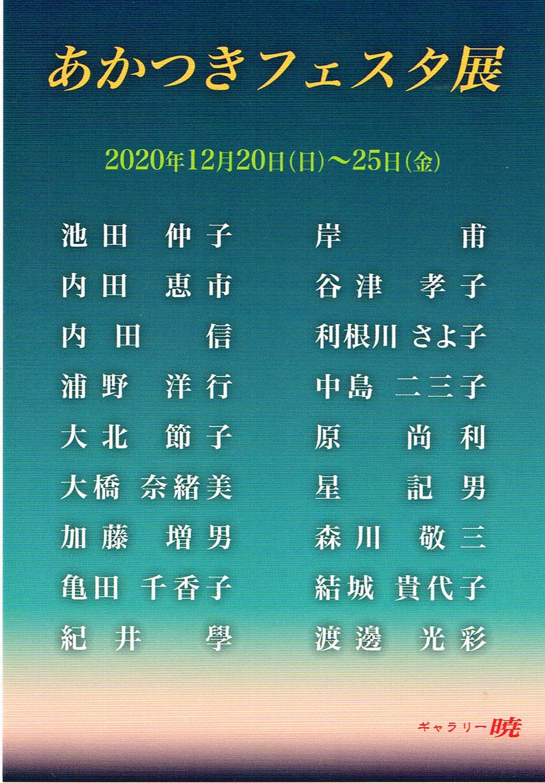 【あかつきフェスタ展】(2020.12.20~12/25)