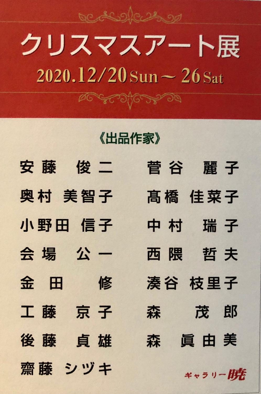 【クリスマスアート展】(2020.12.20~12/26)