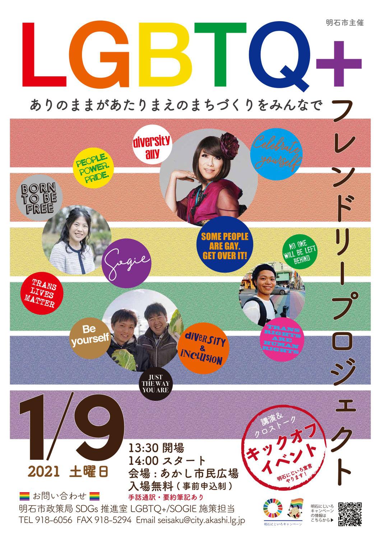 1月9日明石市LGBTQ+キックオフイベントに参加します!