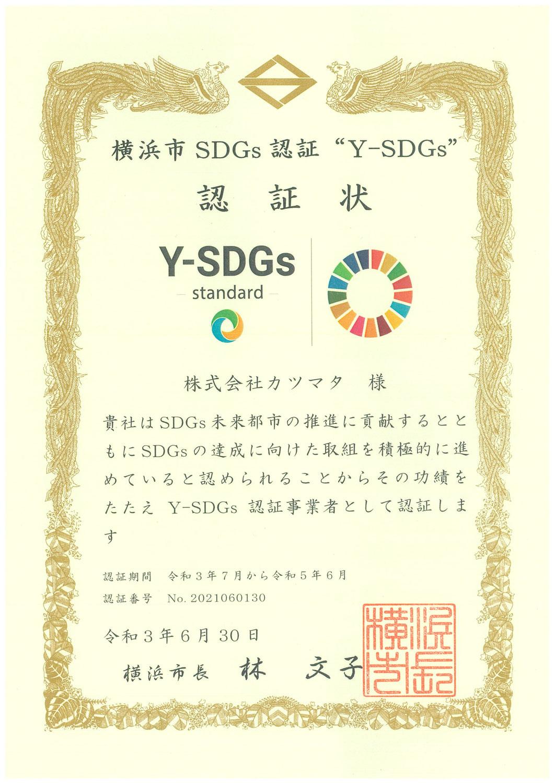 Y-SDGsの認証をいただきました