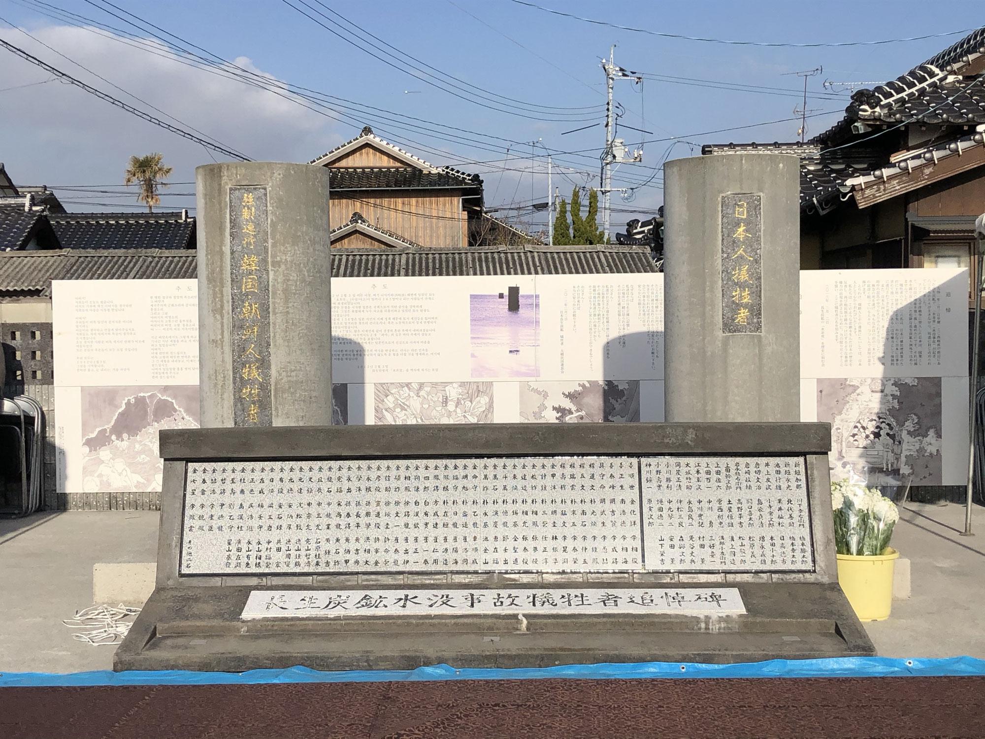 追悼碑名板が新しくなりました