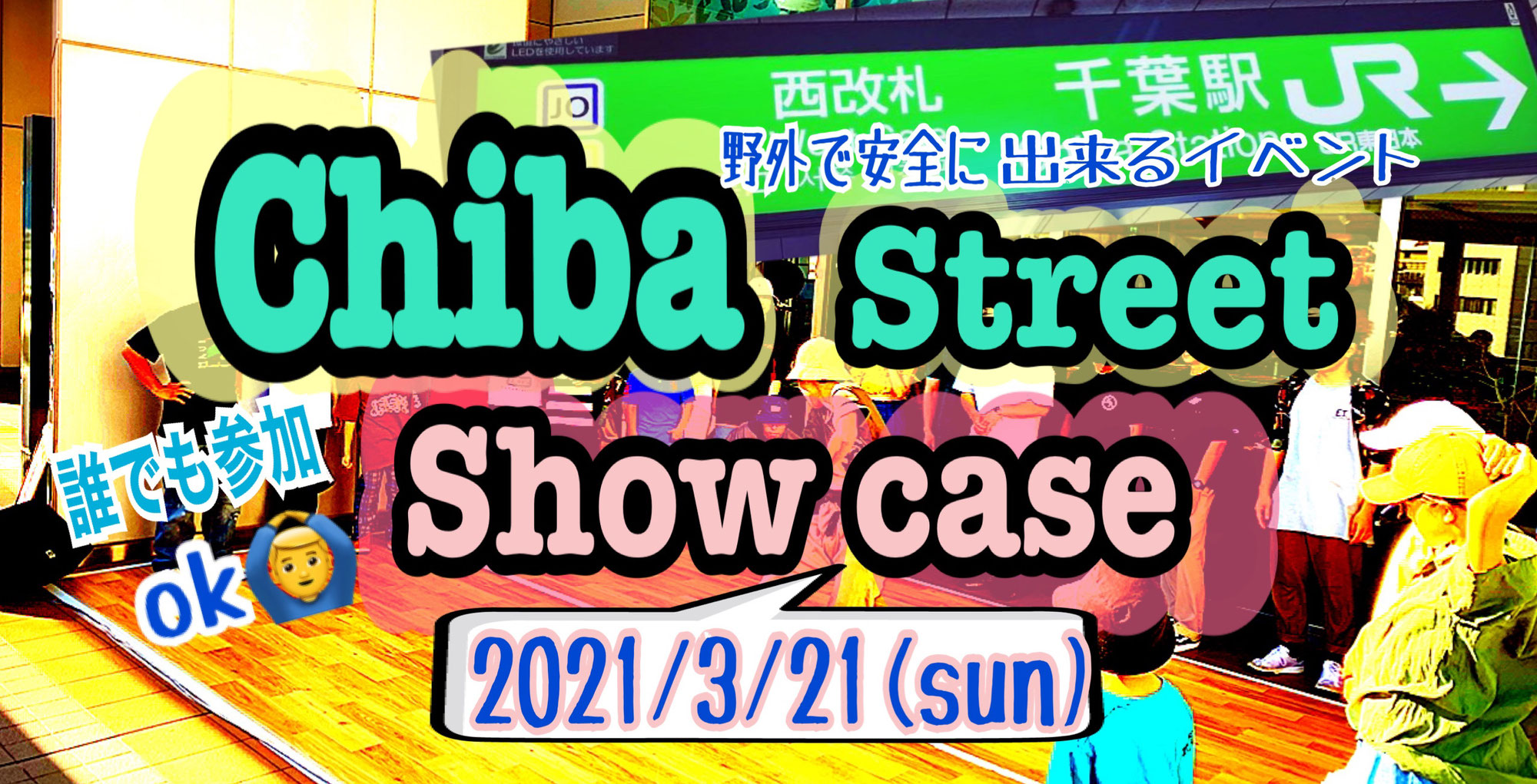 2021/3/21(sun) 千葉Street Show Case開催のお知らせ。