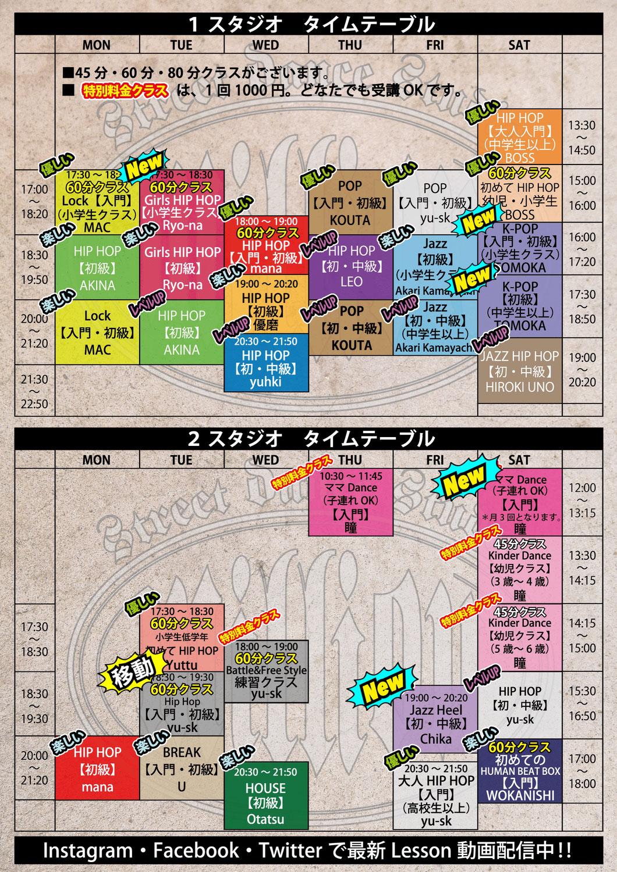 2021年4月のNewタイムテーブル!!!!!