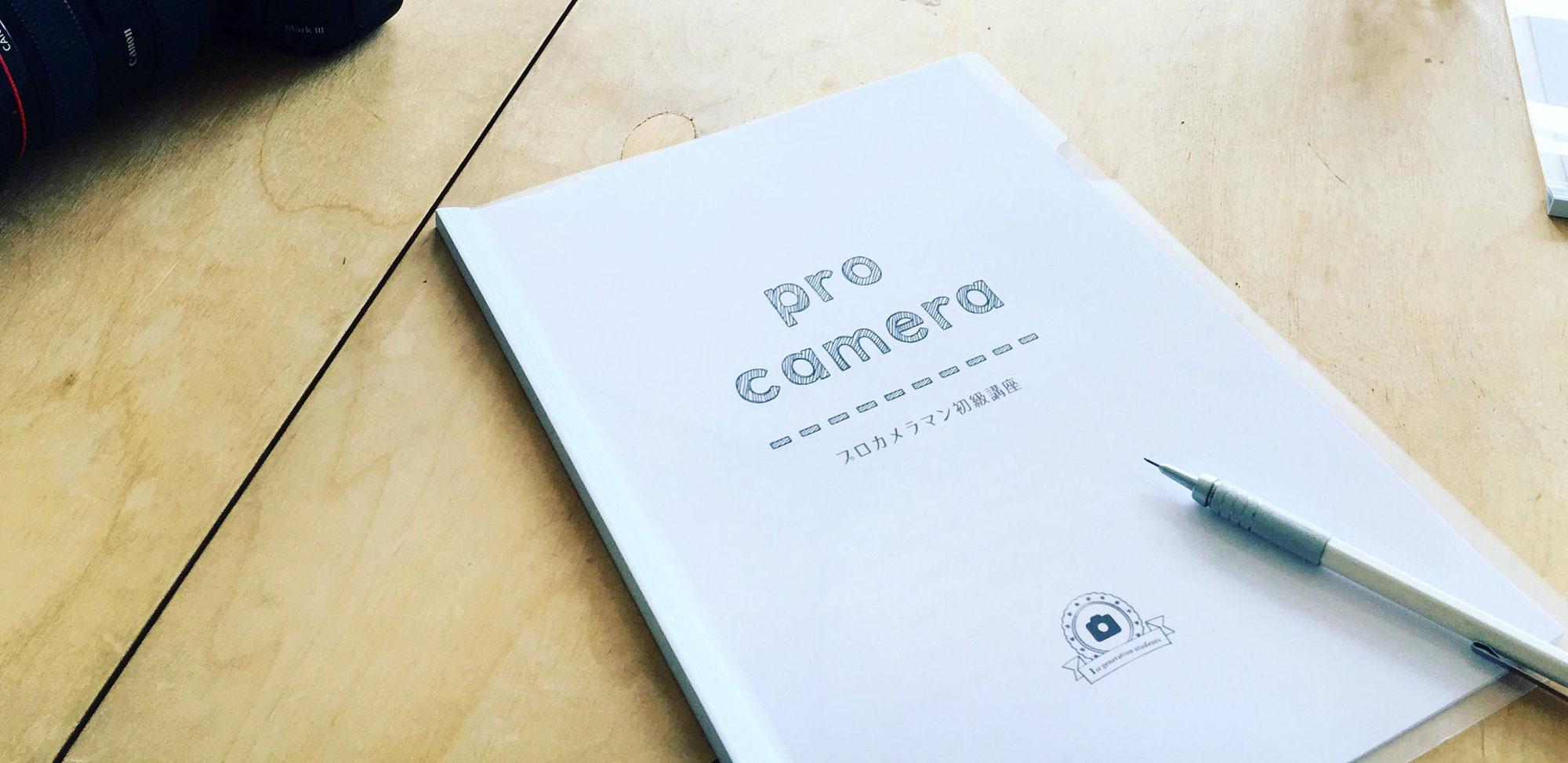<募集中>第10期 プロカメラマン初級講座