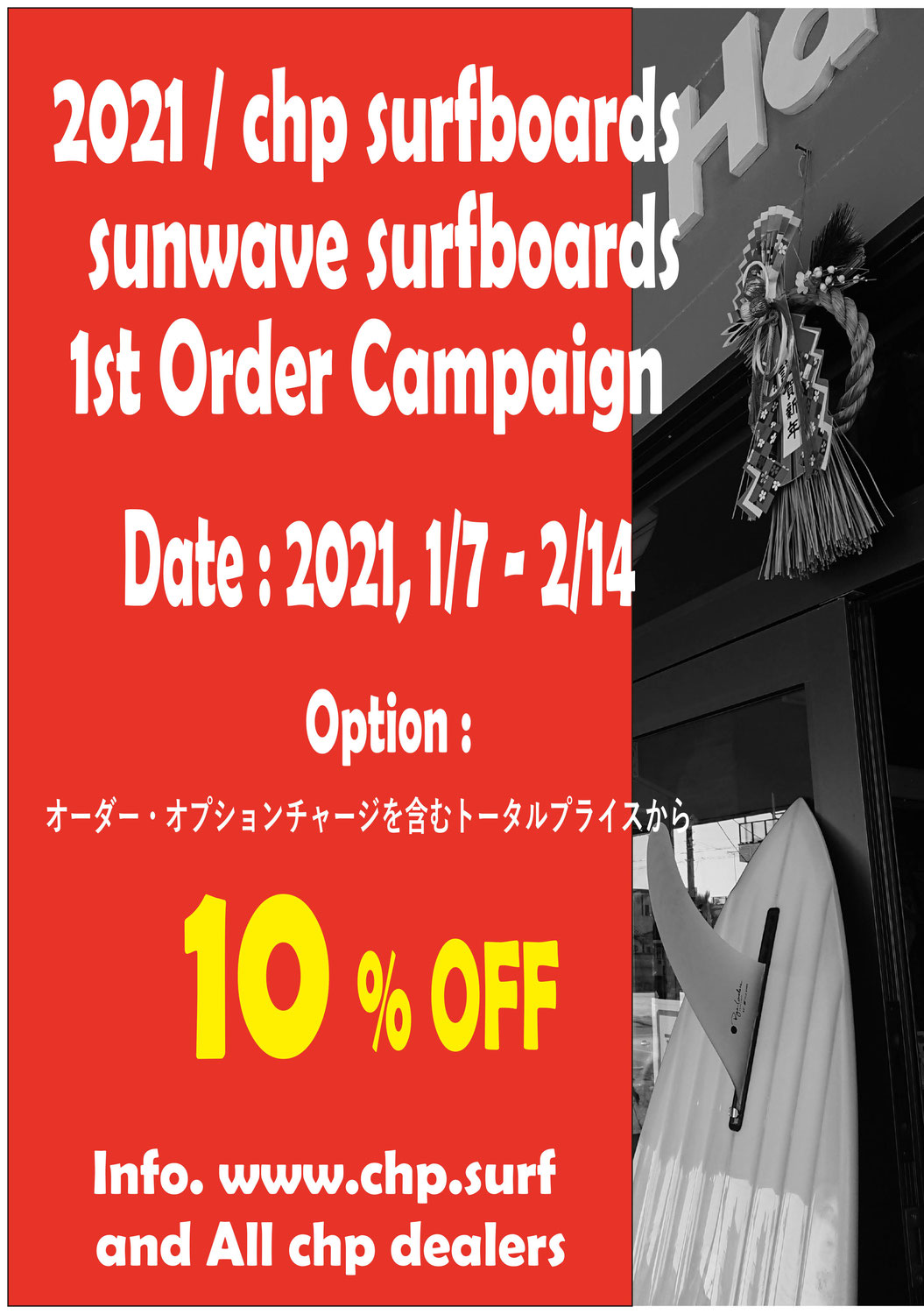 chp/sunwave 1st order campaign!