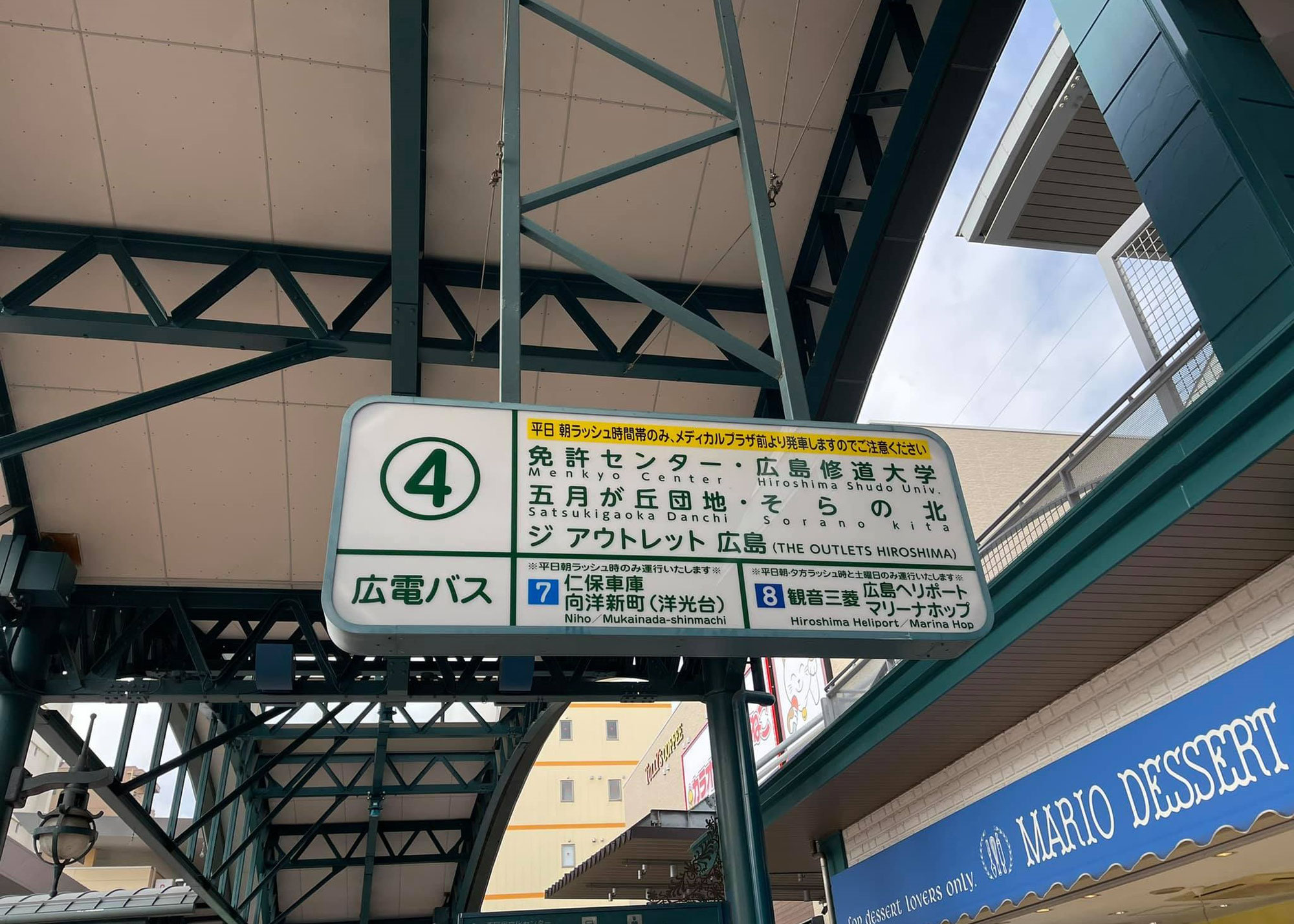 How to go to Hiroshima prefecture driving licenses center