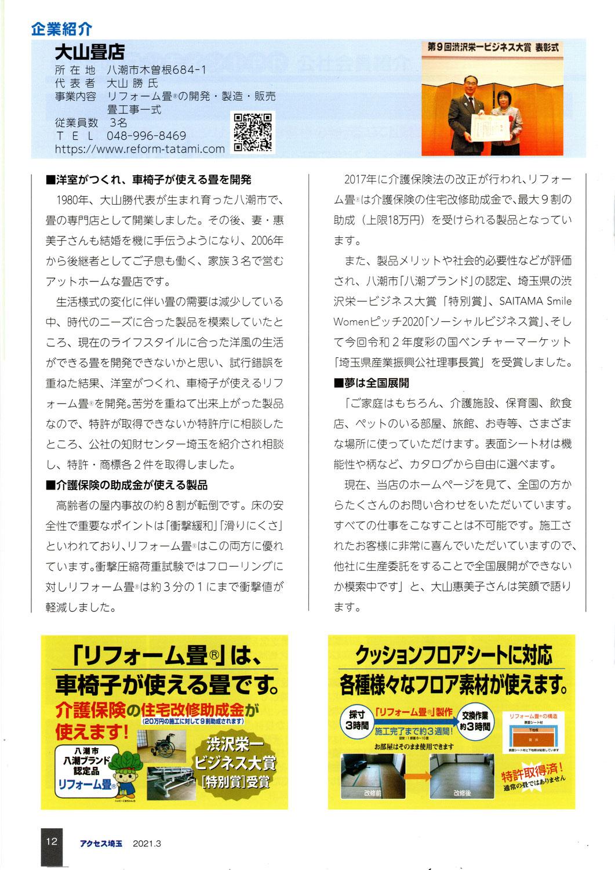 アクセス埼玉3月号【企業紹介】に掲載されました。