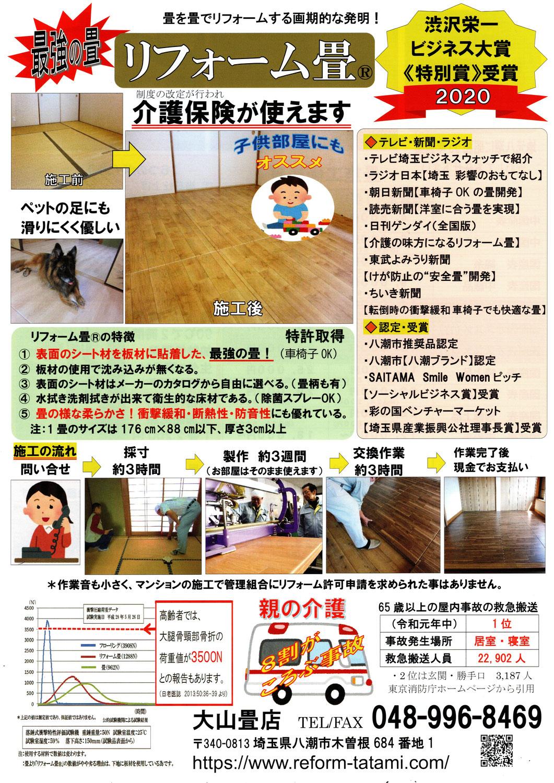 コロナ禍で病院に行きにくい時代です!床の安全対策はしていますか?快適な床で過ごされていますか!
