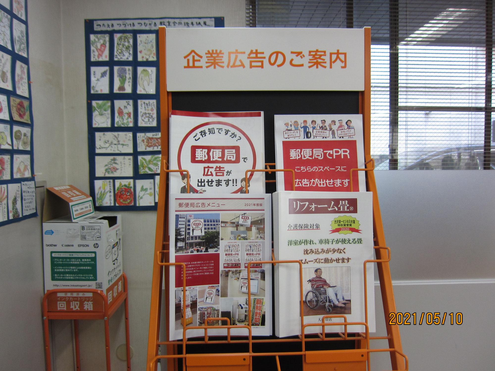 八潮市の郵便局に「リフォーム畳®」のパンフレットを設置