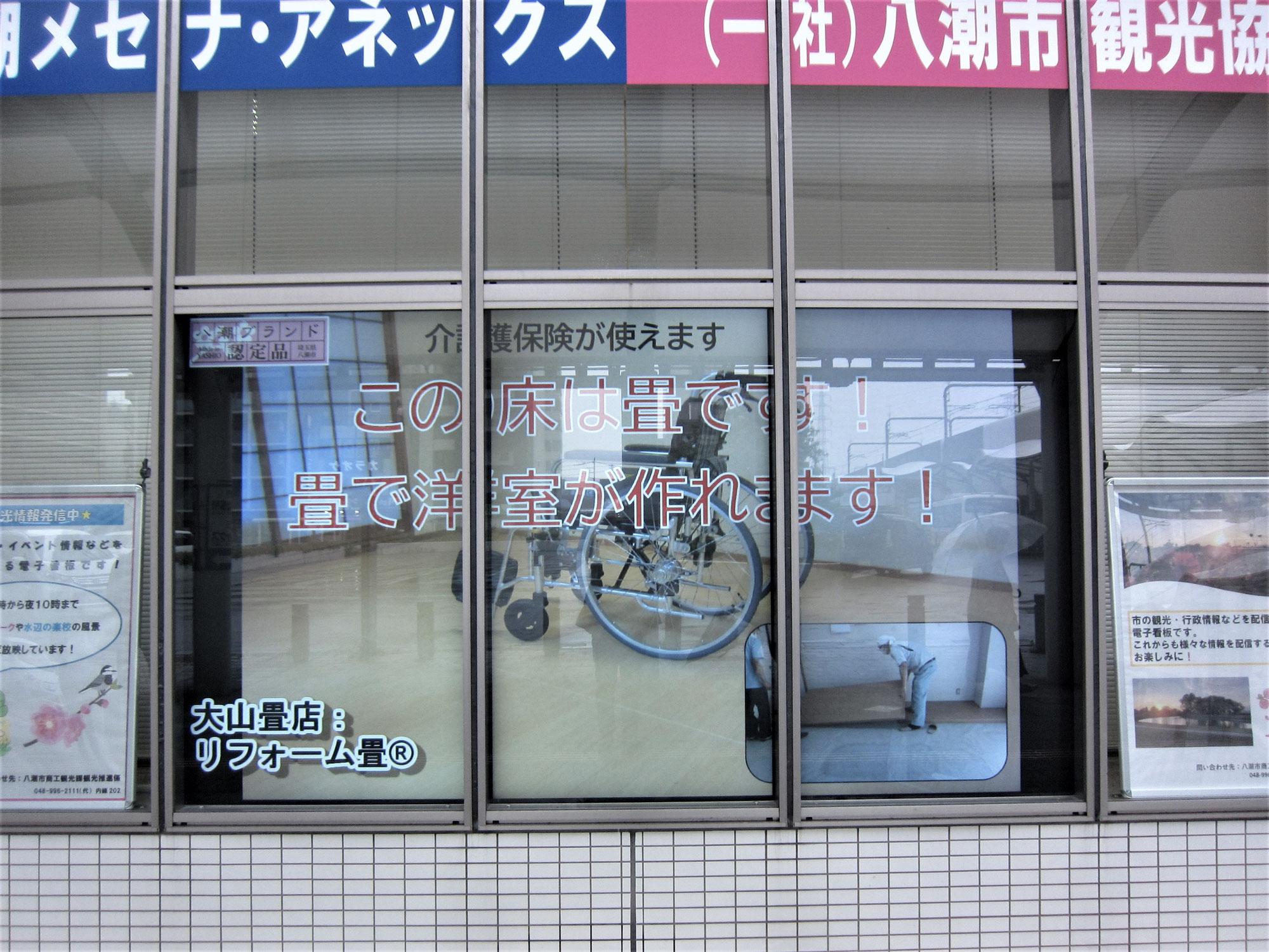 快適な生活は床から!八潮駅前アネックスの大型テレビに「リフォーム畳®」が八潮ブランド品として放映されています