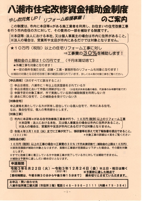 八潮市住宅リフォーム補助金令和3年6月22日スタートします!