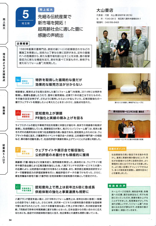 全国版 よろず支援拠点 成果事例集に掲載されました。