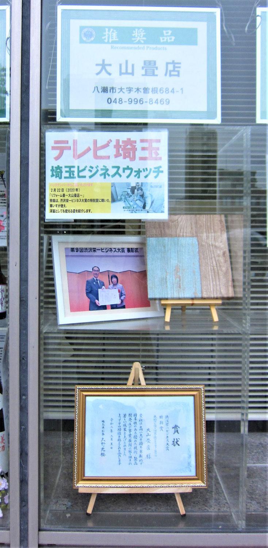 八潮市推奨品として八潮駅前アネックスの展示ケースに展示