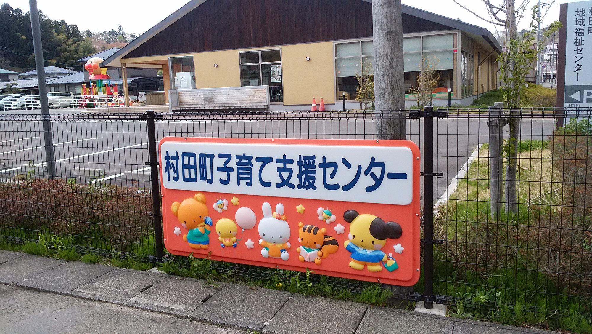 村田町子育て支援センター