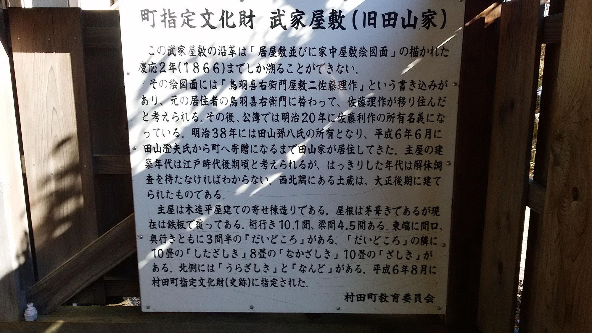 町指定文化財武家屋敷