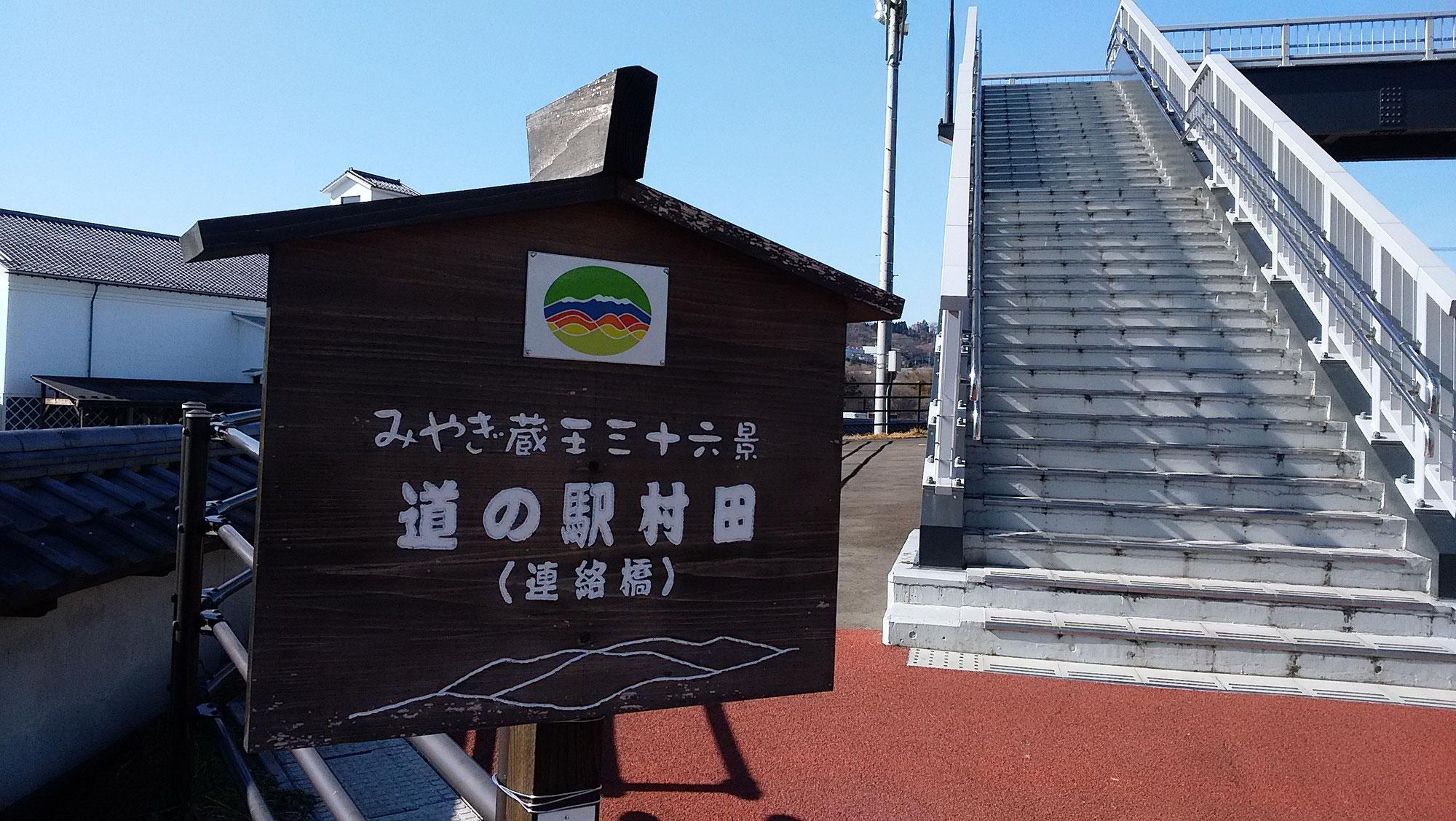 道の駅村田(通路橋)