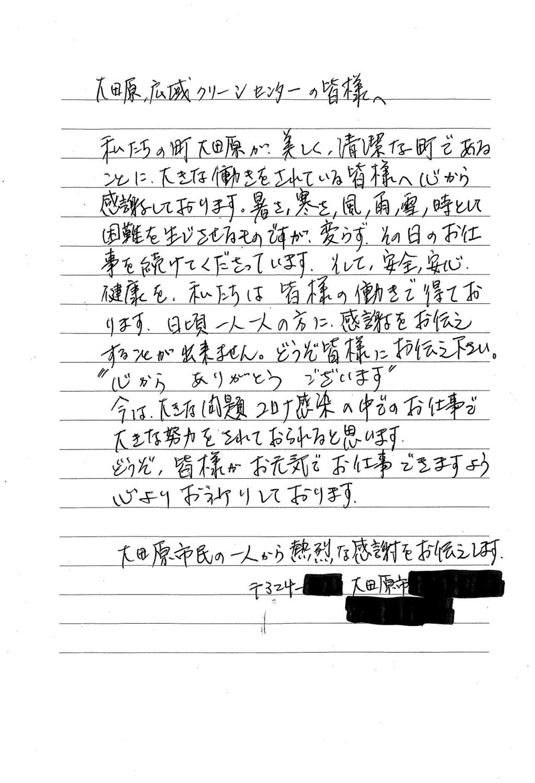 コロナ 感染 市 者 大田原