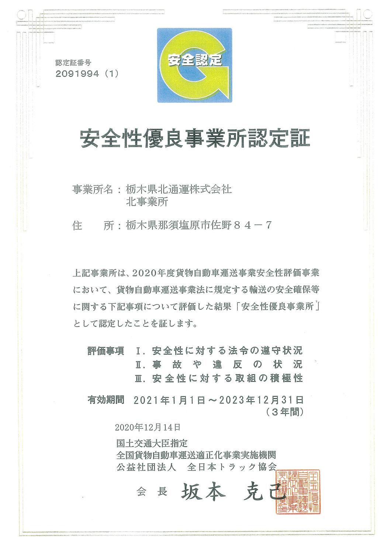 2020.12.14 北事業所 安全優良事業所に認定(Gマークを取得)