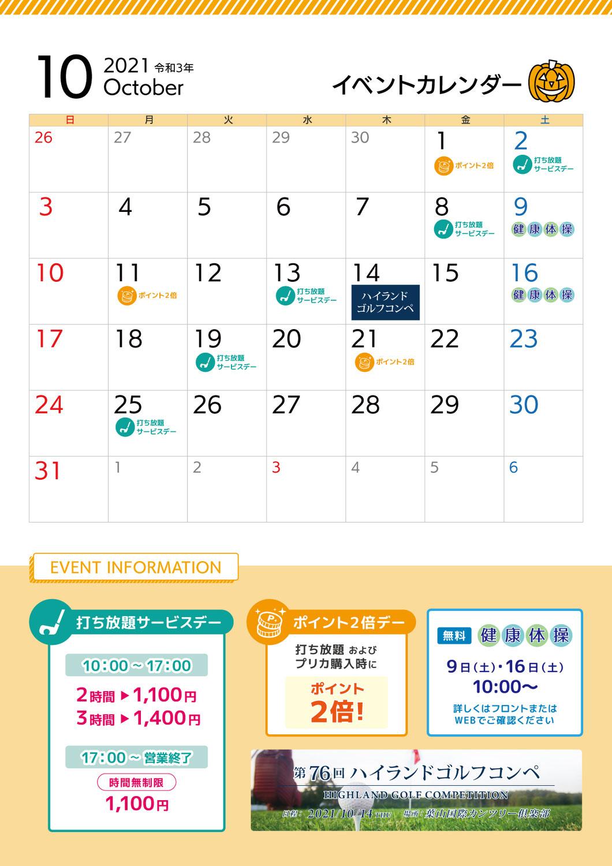 【2021年 10月】イベント情報