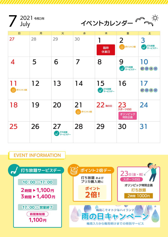 【2021年 7月】イベント情報