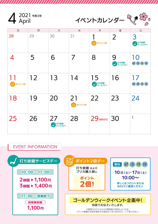 【2021年 4月】イベント情報