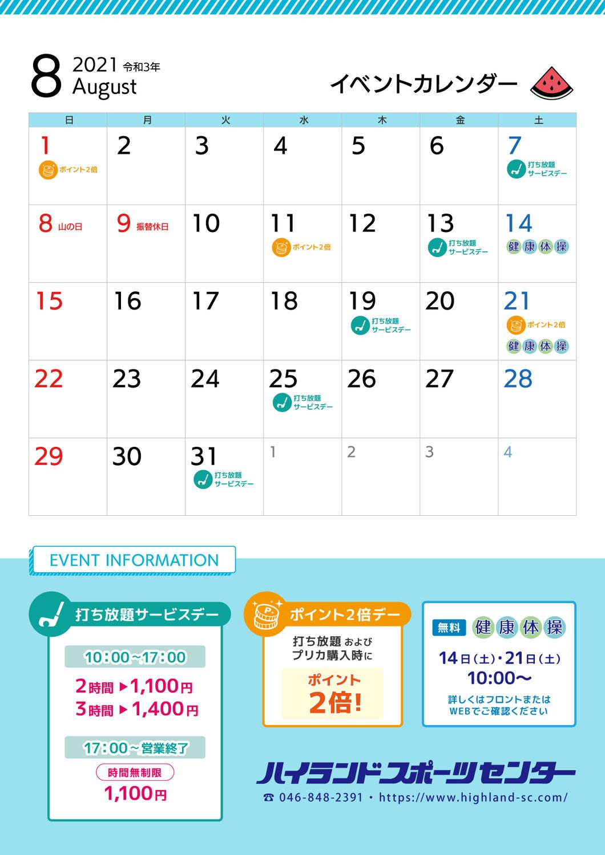【2021年 8月】イベント情報