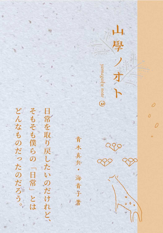H.A.Bノメルマガみたいなもの『山學ノオト2(二〇二〇)』(青木真兵、青木海青子・H.A.B)