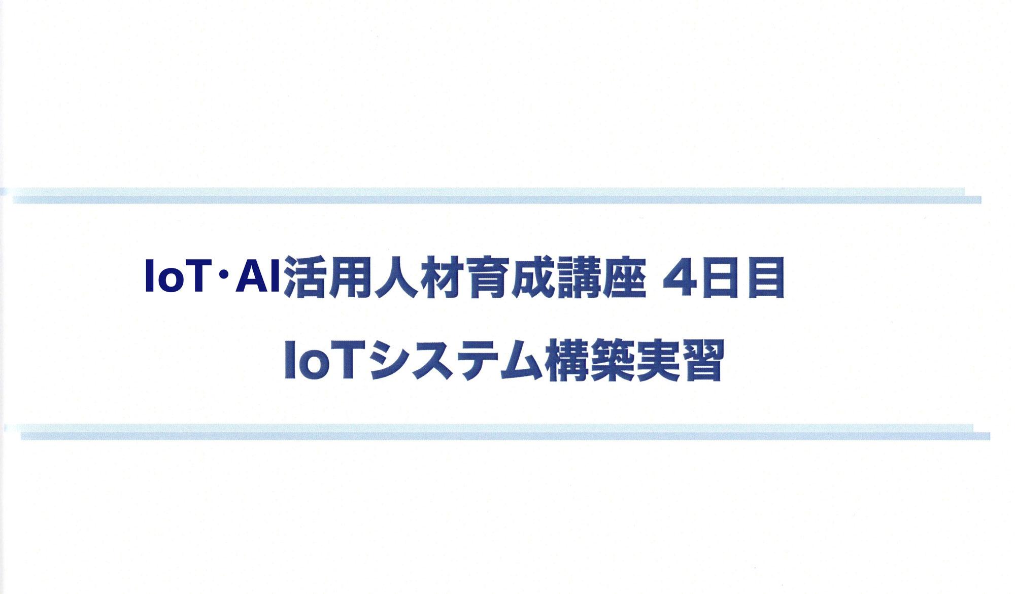 IoT・AI活用人材育成講座の4日目を開催しました