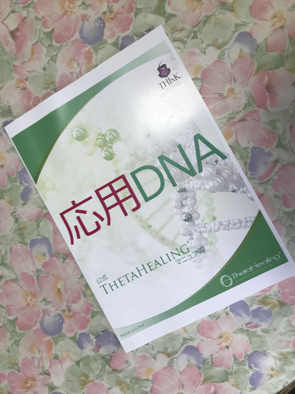 シータヒーリング®︎応用DNAセミナーご案内