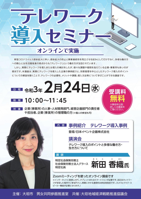 大垣市主催「テレワーク導入セミナー」にて事例発表を行います