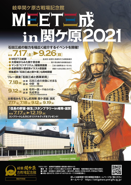 岐阜関ケ原古戦場記念館「MEET三成in関ケ原2021」を開催します。