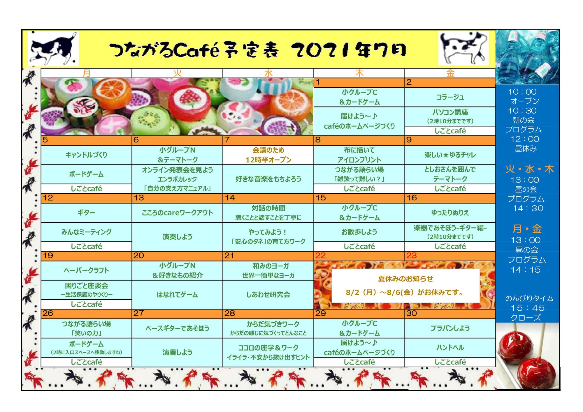 7月のプログラム