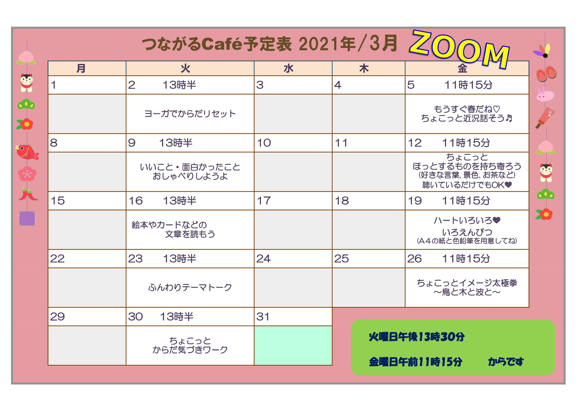 3月zoomcaféのプログラム